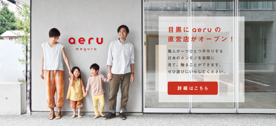 『aeru meguro』 aeru初の直営店が目黒にオープンします。