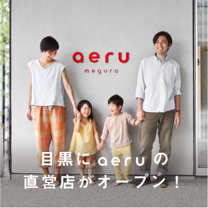 『aeru meguro』 aeru初の直営店が目黒にオープンしました。