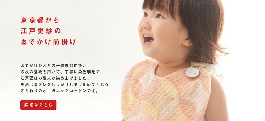 aeru東京都から江戸更紗のおでかけ前掛け