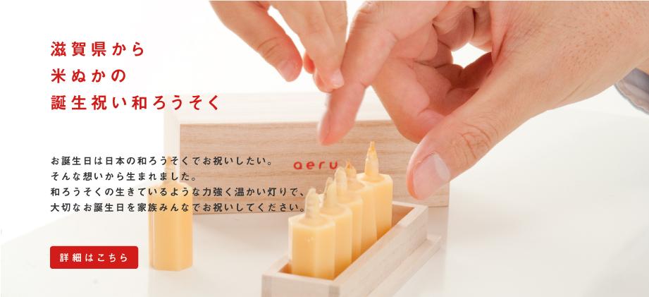 aeru滋賀県から米ぬかの誕生祝い和ろうそく