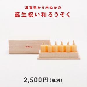 滋賀県から米ぬかの誕生祝い和ろうそく
