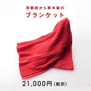京都府から草木染のブランケット