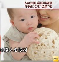 ニュースJAPAN和紙のボール