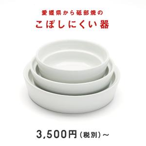 愛媛県から砥部焼のこぼしにくい器