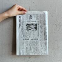 newspaper1_200