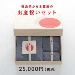 aeru徳島県から本藍染の出産祝いセット