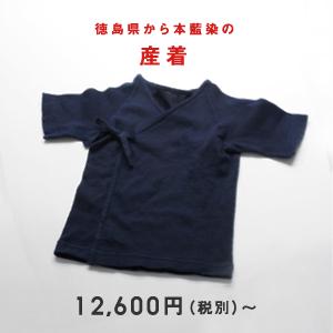 徳島県から本藍染の産着