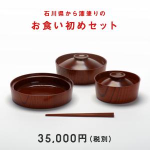 石川県から漆塗りのお食い初めセット