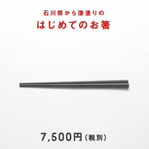 aeru石川県から漆塗りのはじめてのお箸