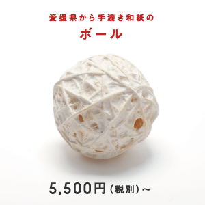 愛媛県から手漉き和紙のボール