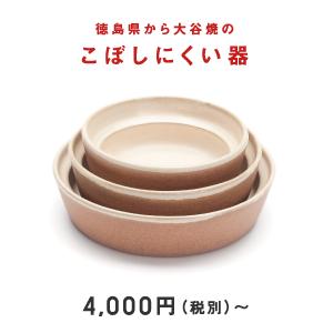 徳島県から大谷焼のこぼしにくい器