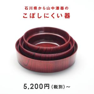 石川県から山中漆器のこぼしにくい器