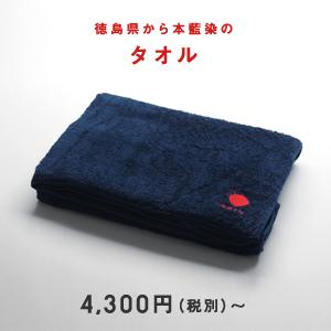 徳島県から 本藍染の タオル