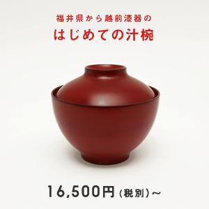 福井県から越前漆器のはじめての汁椀