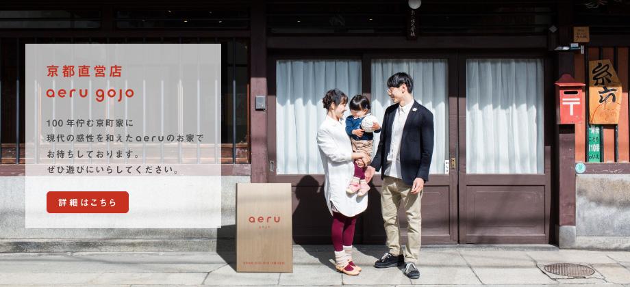 aeru京都直営店『aeru gojo』 が京都・五条にオープンしました。