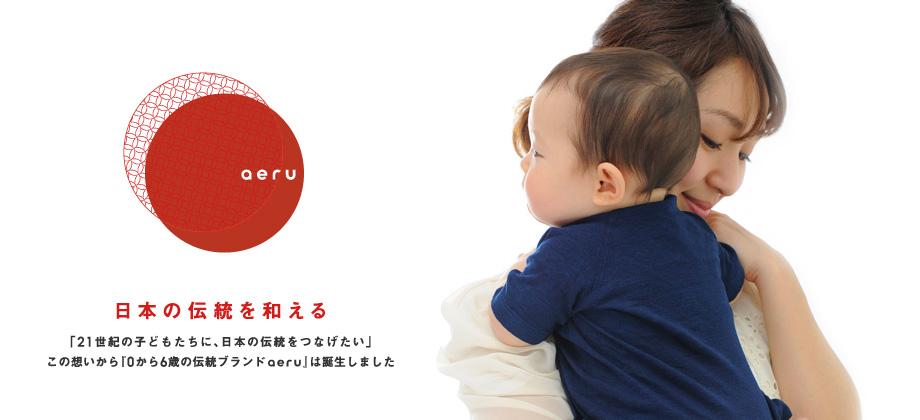 日本の伝統を和える「21世紀の子どもたちに、日本の伝統を繋げたい」その想いから『0から6歳の伝統ブランドaeru』は誕生しました。