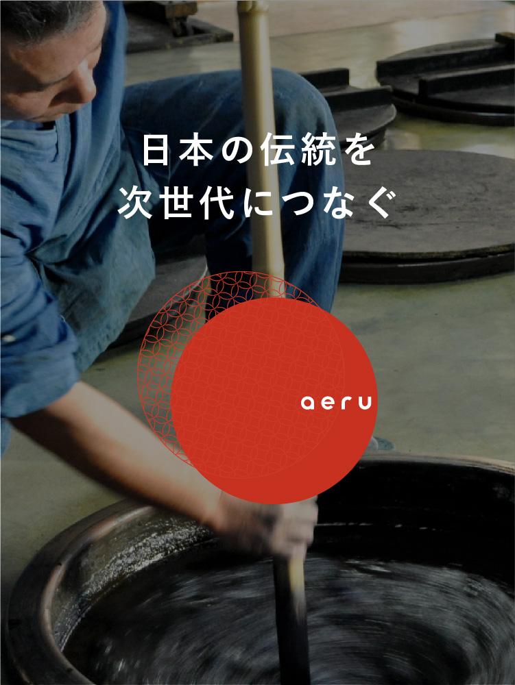 日本のホンモノを贈る。