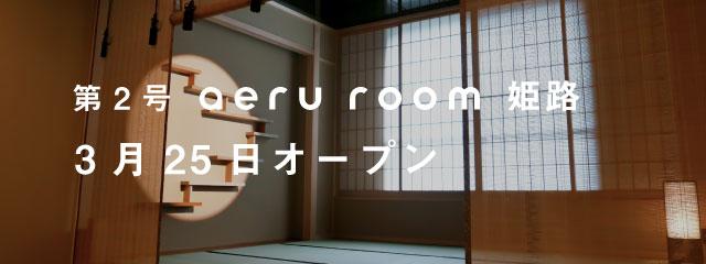 第二号aeru room 姫路オープン