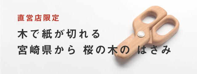 直営店限定 宮崎県から 桜の木の はさみ