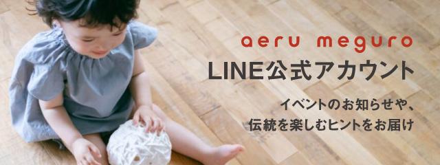 aeru公式LINEアカウント