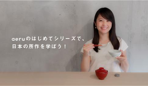 aeruの特長品はじめてシリーズで日本の所作を学ぼう!