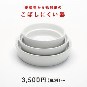 aeru愛媛県から砥部焼のこぼしにくい器