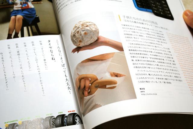 「axis」6月号にaeru商品が掲載されました!