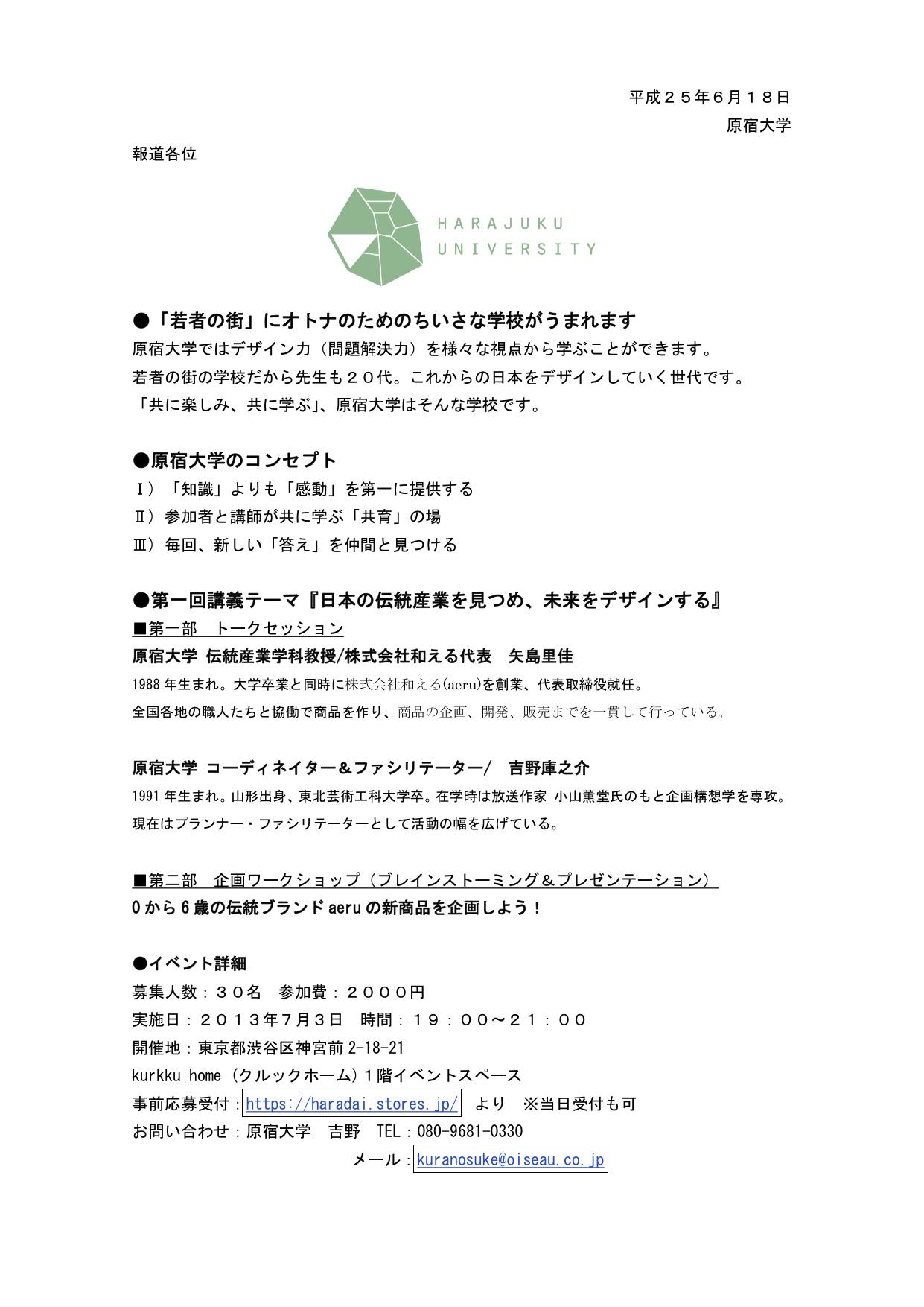 原宿大学講義内容 講師:矢島里佳(株式会社和える 代表取締役)