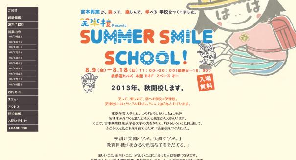 和えるが、吉本興業のイベント「笑楽校」で、ワークショップを開催します。
