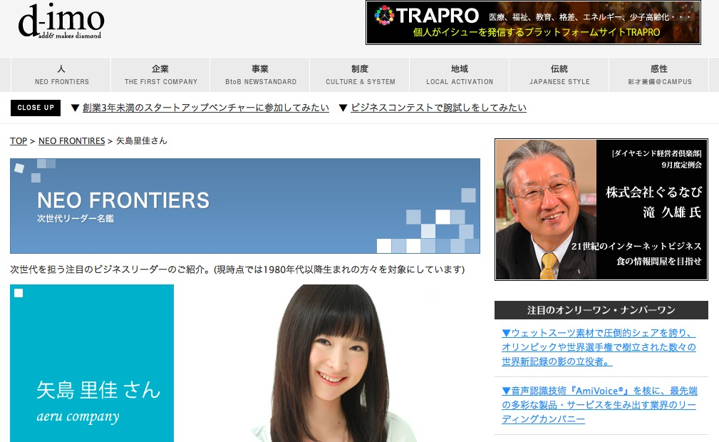 d-imo 和える代表 矢島里佳(なでしこりか)の経歴・プロフィール紹介