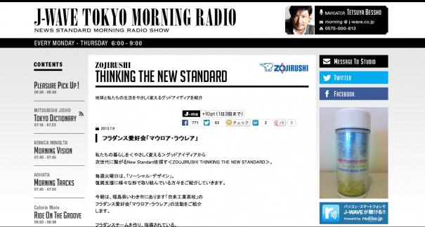 J-WAVE TOKYO MORNING RADIOに和える代表の矢島里佳が出演します!