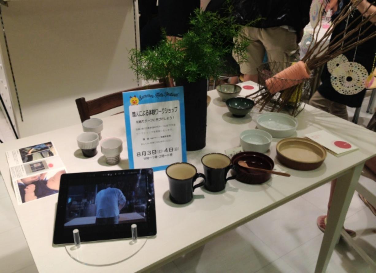 手と子 tetokco〜育てる日本の手仕事〜 伊勢丹新宿 和える家の食卓