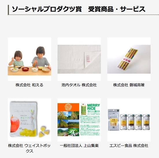 ソーシャルプロダクツ賞