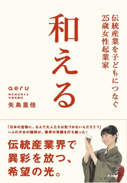和える-aeru-伝統産業を子どもにつなぐ25歳女性起業家 矢島里佳