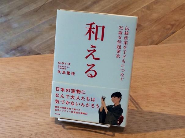 20140820 書籍『和える』