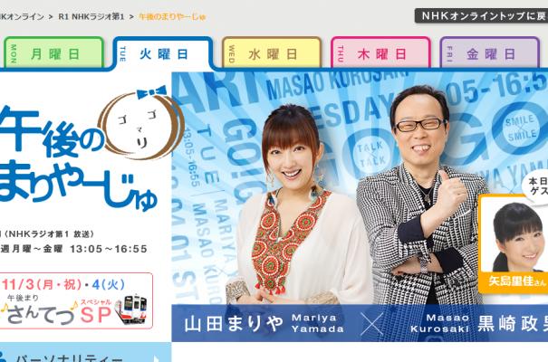 10月14日(火) NHKラジオ「午後...