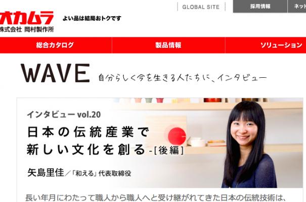 岡村製作所webマガジン「WAVE」日本の伝統産業で新しい文化を創る-[後編]