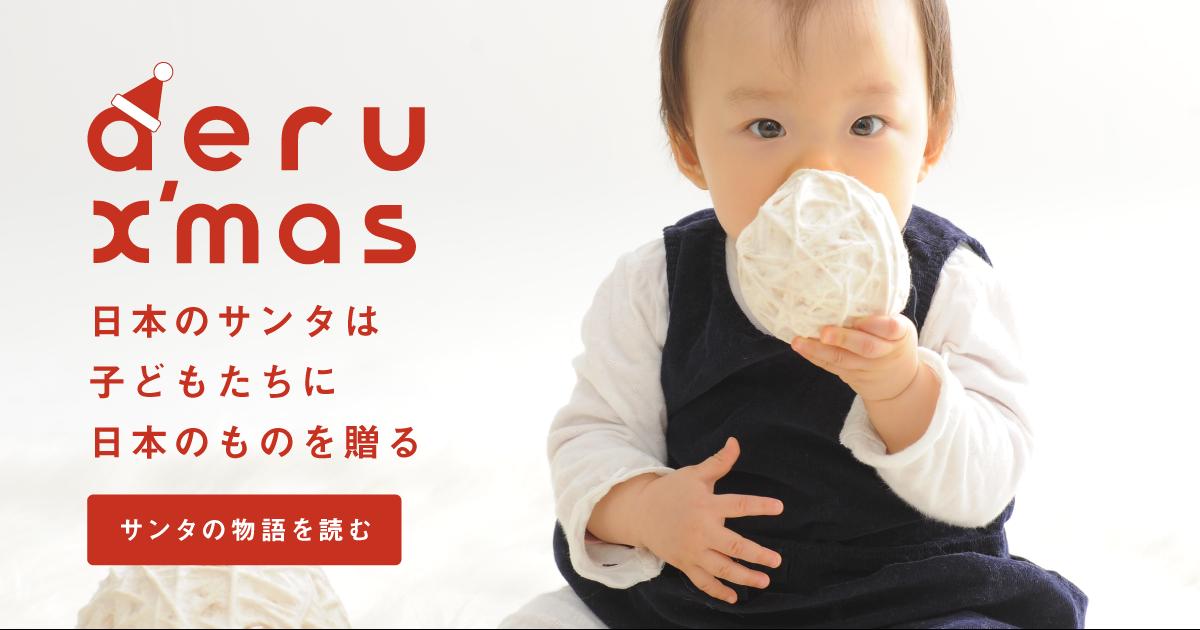 和えるのクリスマス【aeru X'mas】日本のサンタは子どもたちに日本のものを贈る