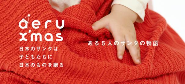 aeru X'mas -日本のサンタは 子どもたちに 日本のものを贈る-「5人のサンタの物語」