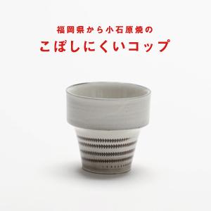 福岡県から小石原焼のこぼしにくい器
