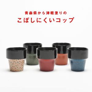 青森県から津軽塗りのこぼしにくいコップ