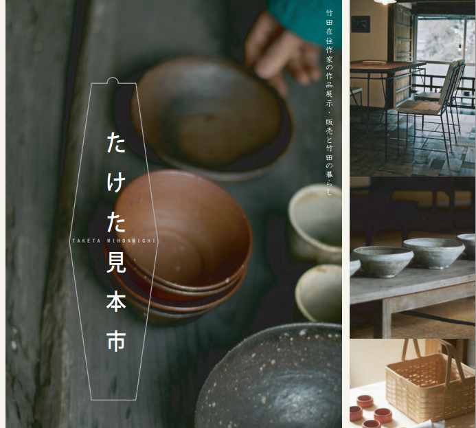 www.taketa city.com craft pdf chirashi.pdf