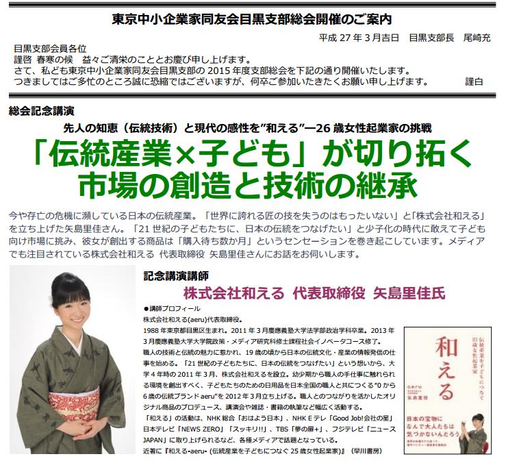 www.tokyo.doyu.jp tokyo doyu flack 12685.pdf