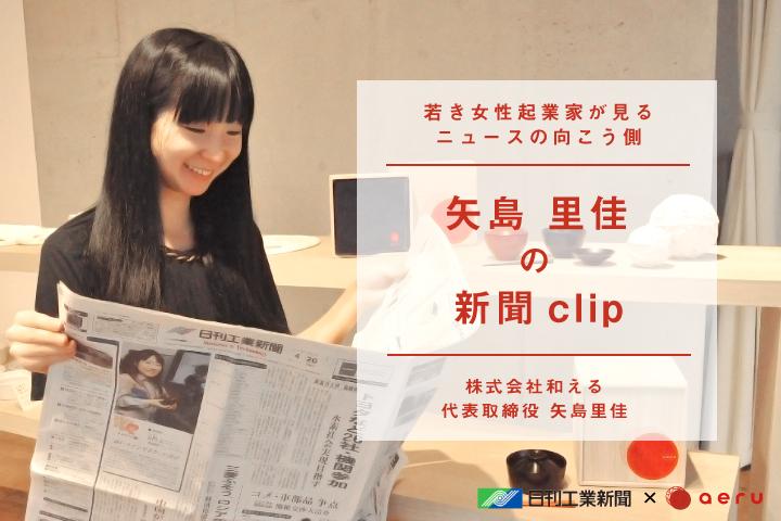 新聞clip