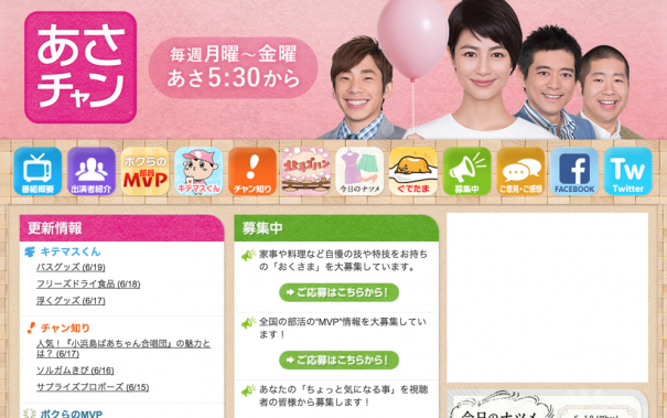 6月19日TBSテレビ『あさチャン』にaeruの『愛媛県から砥部焼のこぼしにくい器』が取り上げられました。
