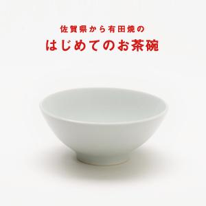 佐賀県から有田焼のはじめてのお茶碗