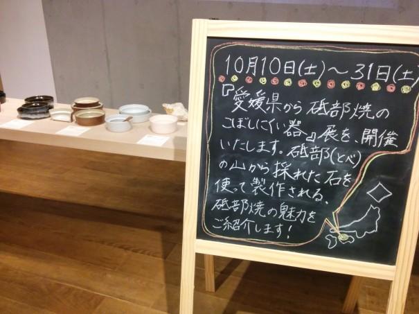 砥部焼展の黒板
