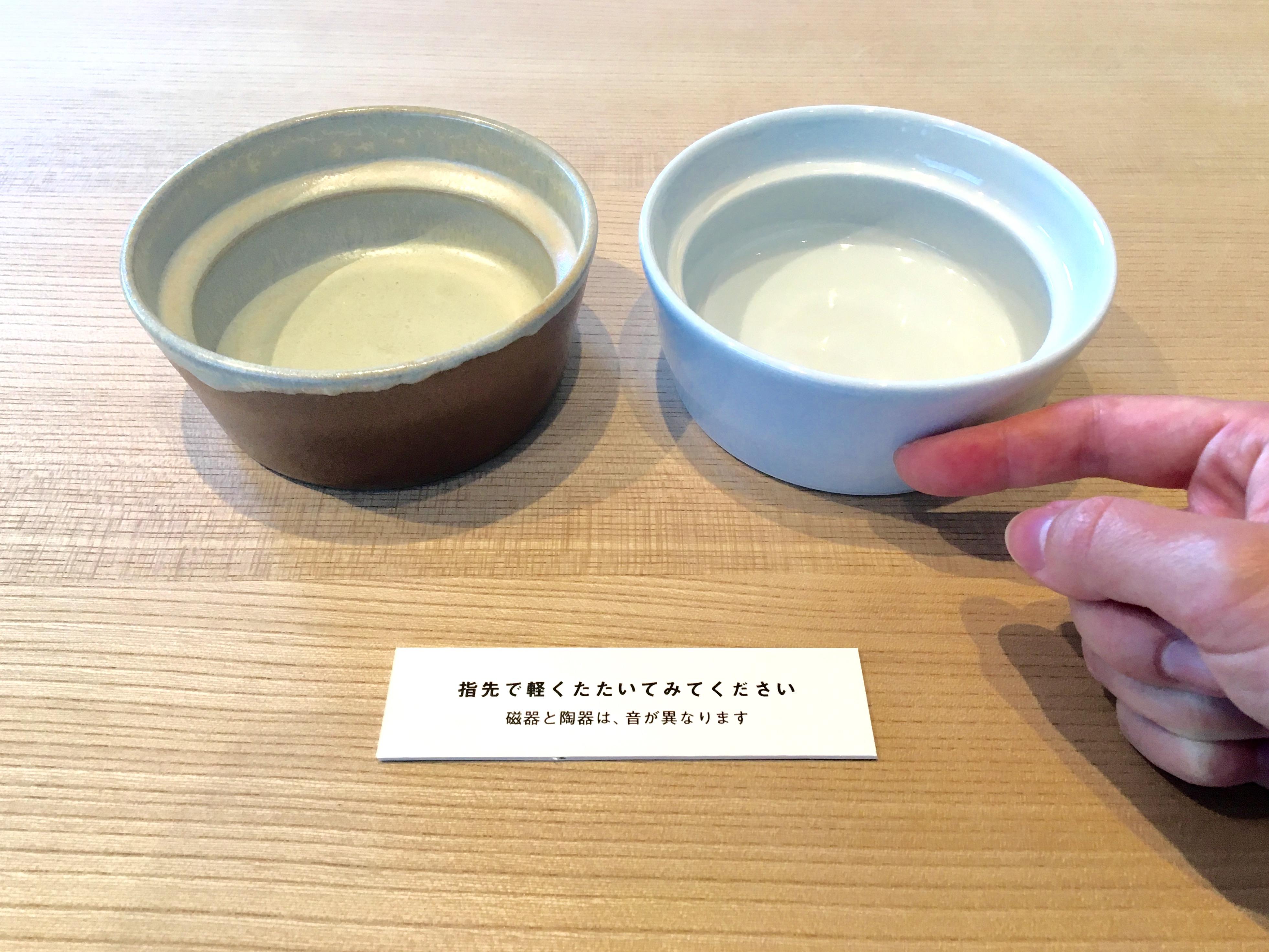 愛媛県から 砥部焼の こぼしにくい器 指先 音 和える
