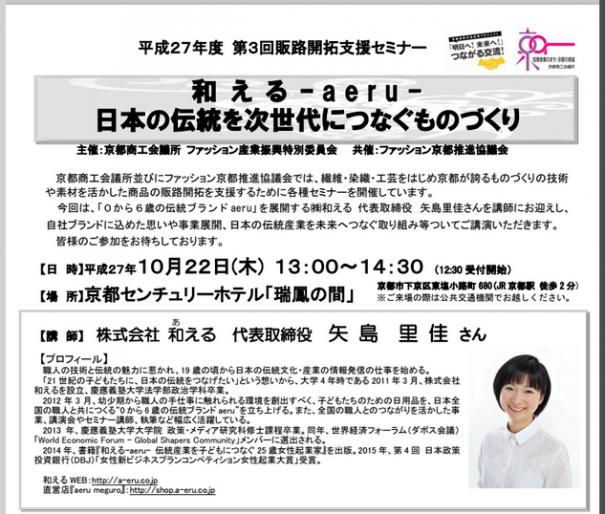 京都商工会議所 セミナー