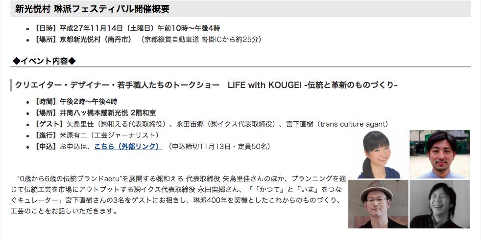 新光悦村 琳派フェスティバル開催 LIFE with KOUGEI -伝統と革新のものづくり-